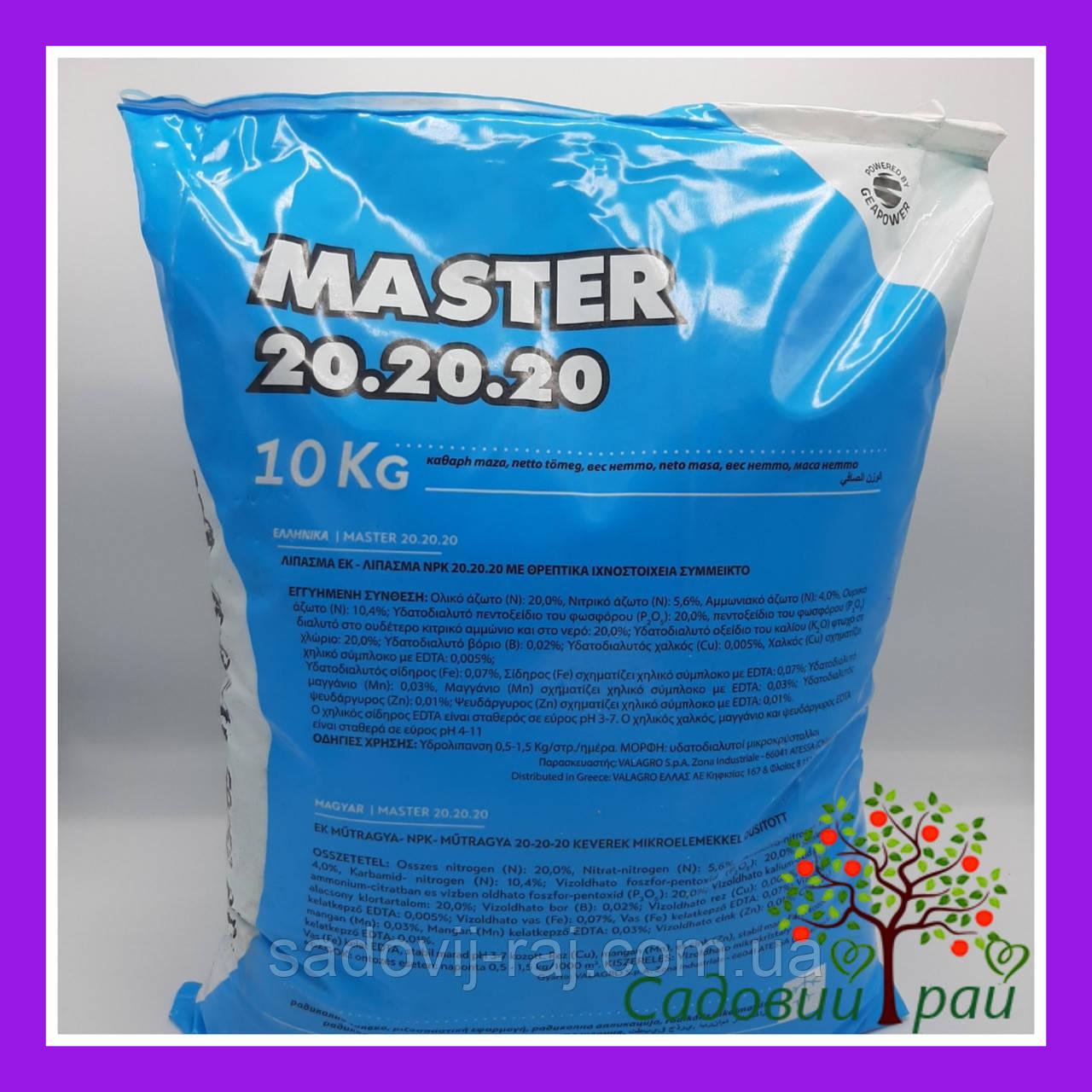 Удобрение Мастер / Master 20+20+20 10 кг Valagro
