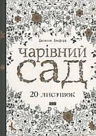 """Антистрес-раскраска """"Чарівний сад. 20 листівок"""".Джоанна Басфорд"""