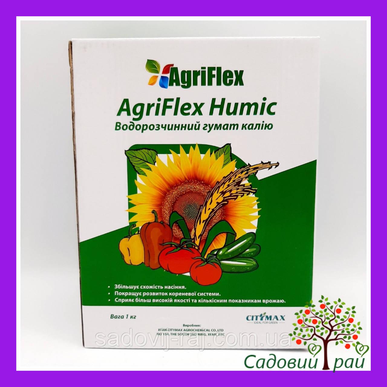 Агрифлекс Гумик  (Гумат калия + 15 % фульвокислот), 1 кг, CityMax Agrochemical