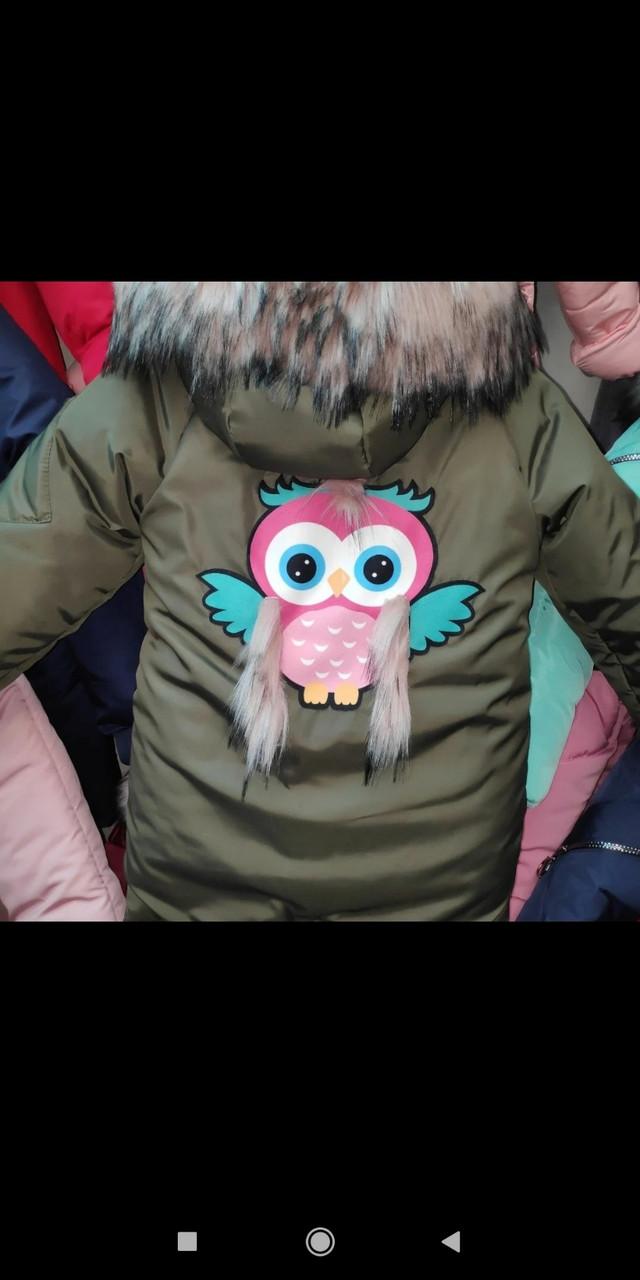 Модная детская куртка на холлофайбере Совушка (рр.110-128)