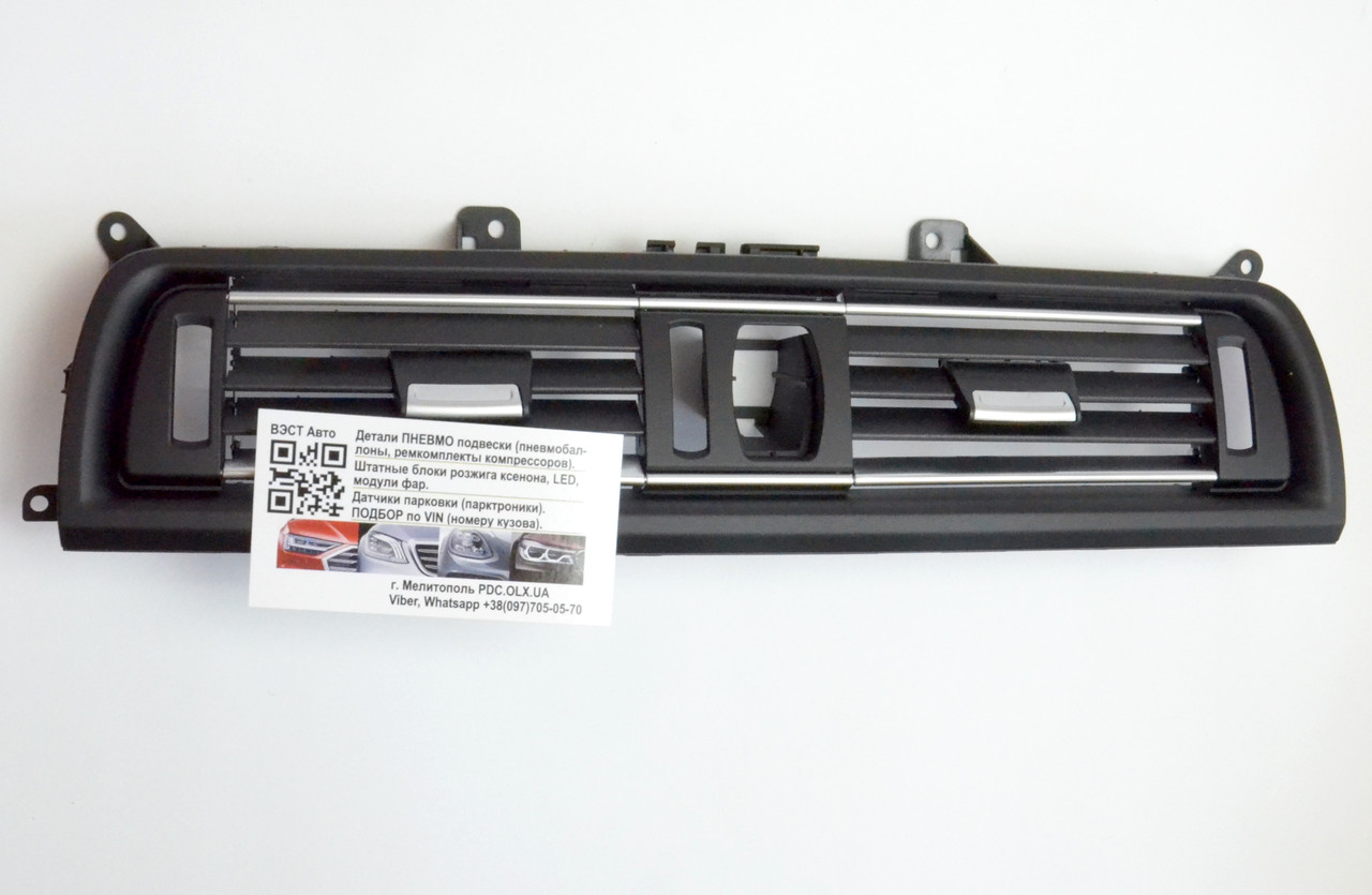 Панель накладка дефлекторов печки BMW 5 F10 F11 F18