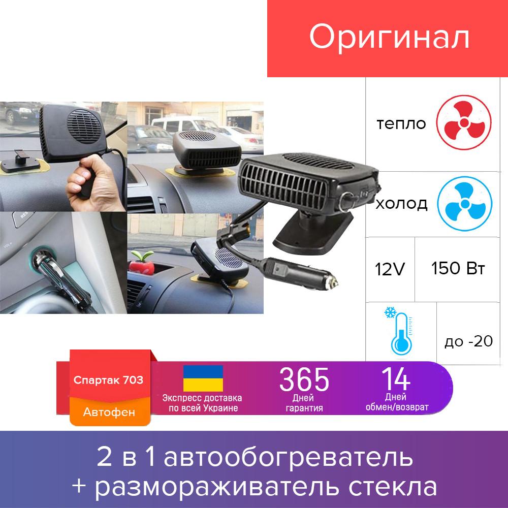 АВТОФЕН СПАРТАК 703 - керамічний обігрівач салону авто від прикурювача 12В, тепловентилятор 2019