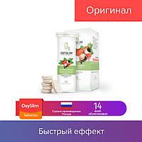 10 шт. OxySlim - Шипучие таблетки для похудения (ОксиСлим)