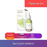 50 мл. Папилайт - Комплекс от папилломавируса и бородавок