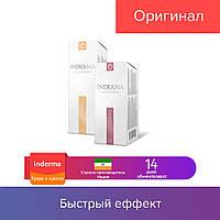 30 мл. + 50 мл. Inderma - комплекс от псориаза - крем+капли (Индерма)