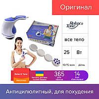RELAX & TONE - ручной массажер для тела, сенсорный электромассажер для похудения тела, рук, ног, спины, пресса