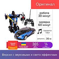BUGATTI ROBOT CAR SIZE 18 - машинка трансформер синяя | робот-трансформер на радиоуправлении 1:18