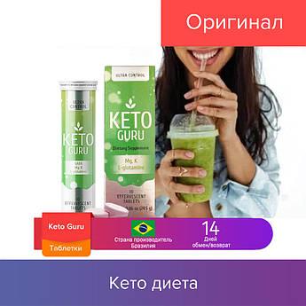 10 шт. таблетки KETO GURU | Шипучі таблетки для схуднення (Кето Гуру)