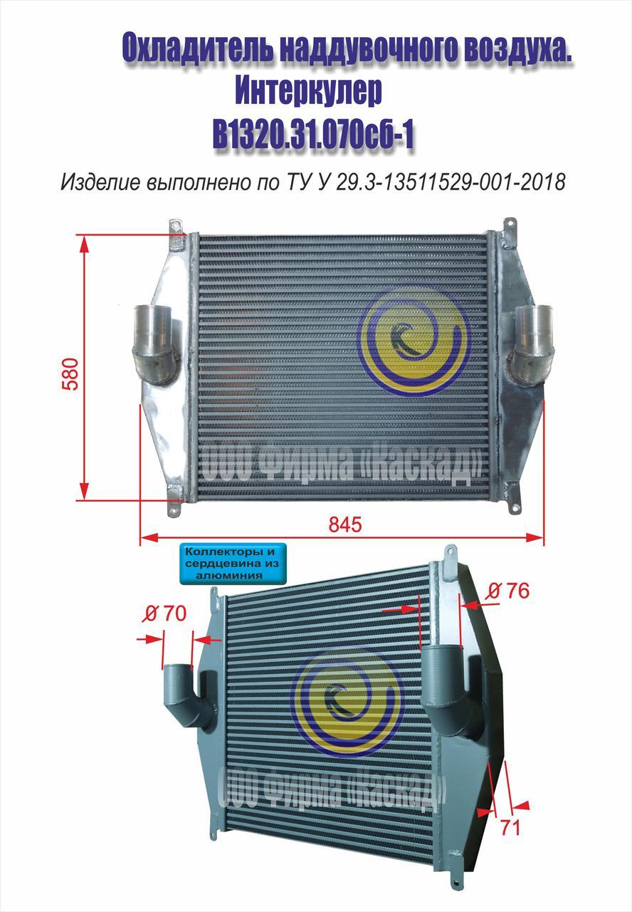 Охладитель наддувочного воздуха или интеркулер В1320.31.070сб-1