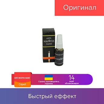 30 мл. Спрей ANTI NIKOTIN NANO(спрей против курения)