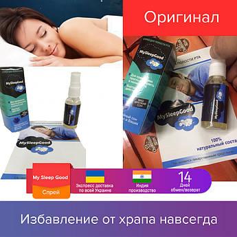 30 мл MY SLEEP GOOD | спрей от храпа для полости рта, портив харапа, для лечения, избавления (Май Слип Гуд)