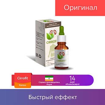 30 мл. Cirrofit - средство для восстановления почек (Цирофит)