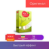 150 гр. АСЖ-35 активатор сжигания жира
