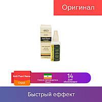 50 мл. Anti Psori Nano - крем от псориаза (Анти Псори Нано)