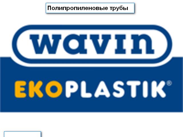 Трубы полипропиленовые ekoplastik wavin (чехия)