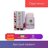 15 шт. Slim Pills - Таблетки для безопасного похудения (Слим Пилс)