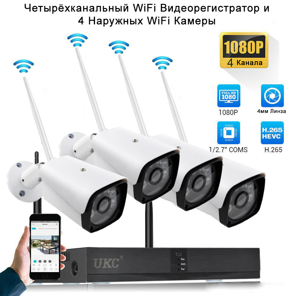 Беспроводной комплект видеонаблюдения UKC на 4 Wi-Fi камеры 2МП, NVR 4K KIT WiFi, Гарантия!