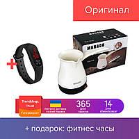 Электрическая кофеварка-турка | электротурка кофеварка для дома 600 мл Marado MA-1626 белая