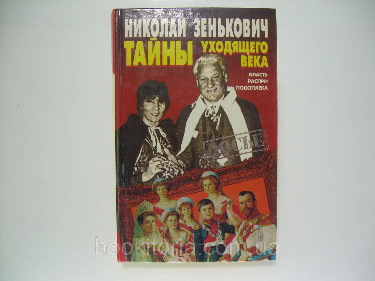 Зенькович Н. Тайны уходящего века (б/у).