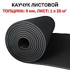 Вспененный каучук листовой 9мм, рулон 20м² (тепло звукоизоляция), фото 9