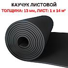 Листовой каучук 13мм, рулон 14м² (тепло шумоизоляция), фото 9
