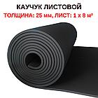 Каучук листовой 25мм, рулон 8м² (звукоизоляция), фото 9