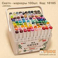"Скетч маркеры ""AIHAO"" 100 цветов"