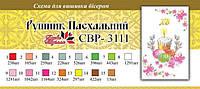 Вышивка бисером Серветка пасхальна СВР 3111 формат А3