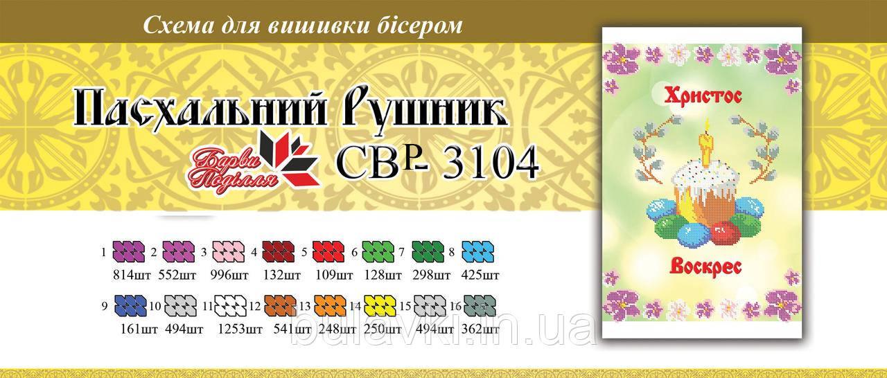 Вышивка бисером Серветка пасхальна СВР 3104 формат А3
