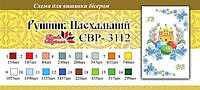 Вышивка бисером Серветка пасхальна СВР 3112  формат А3
