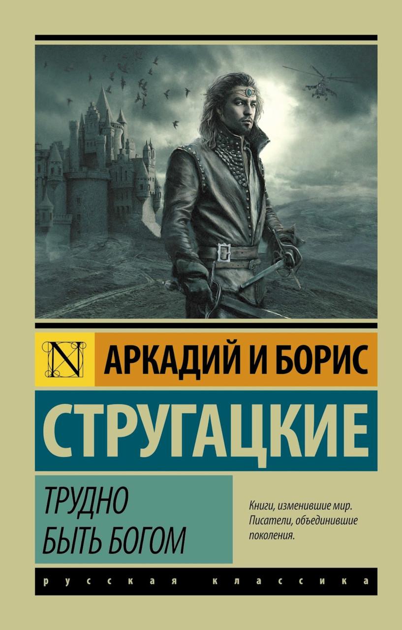 """Аркадий и Борис Стругацкие """"Трудно быть богом"""""""