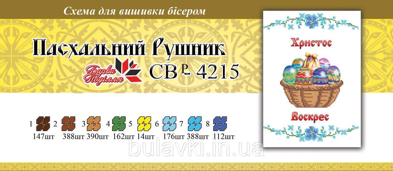 Вышивка бисером СВР 4215  Рушник пасхальний  формат А4