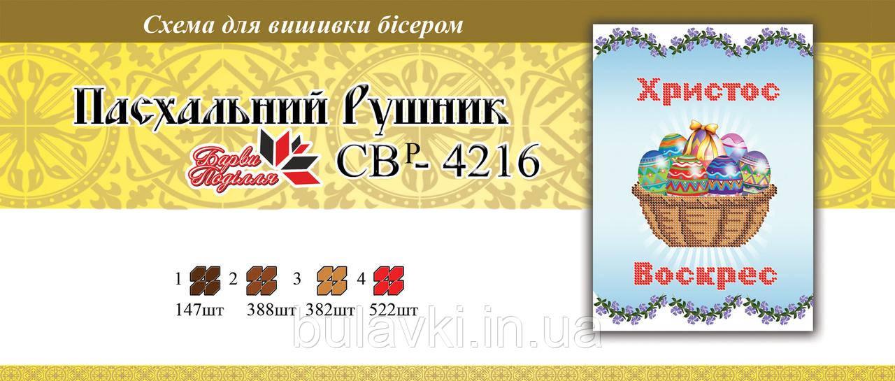 Вышивка бисером СВР 4216  Рушник пасхальний  формат А4