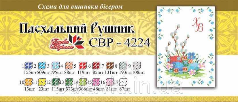 Вышивка бисером СВР 4224  Рушник пасхальний  формат А4