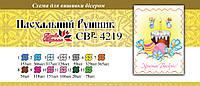 Вышивка бисером СВР 4219  Рушник пасхальний  формат А4