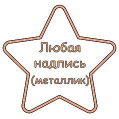"""Декор: надпись на фольгированный шар 32"""" (золотая или серебряная)"""