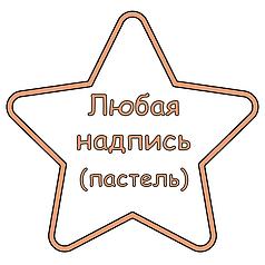 """Декор: надпись на фольгированный шар 32"""""""