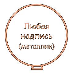 Декор: надпись на латексный шар-гигант (золотая или серебряная)