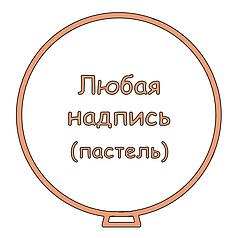 Декор: надпись на латексный шар-гигант