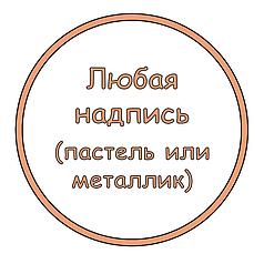 """Декор: надпись на фольгированный шар 9"""" (мини-фигура)"""