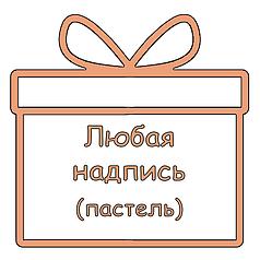 Декор: Надпись на коробку-сюрприз