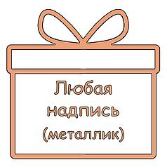 Декор: Надпись на коробку-сюрприз (золотая или серебряная)
