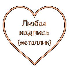 """Декор: надпись на фольгированный шар 18"""" (золотая или серебряная)"""