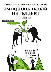 Книга Емоційний інтелект у бізнесі: рішення складних лідерських завдань. Автор - Карузо Д., Рис Л. (Пітер)