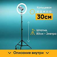 Кольцевая лампа со штативом 30 см для селфи Светодиодная кольцевая лампа для блогеров LED Лампа для фото 330