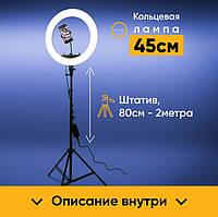 Кольцевая лампа со штативом 45 см для селфи Светодиодная кольцевая лампа для блогеров LED Лампа для фото