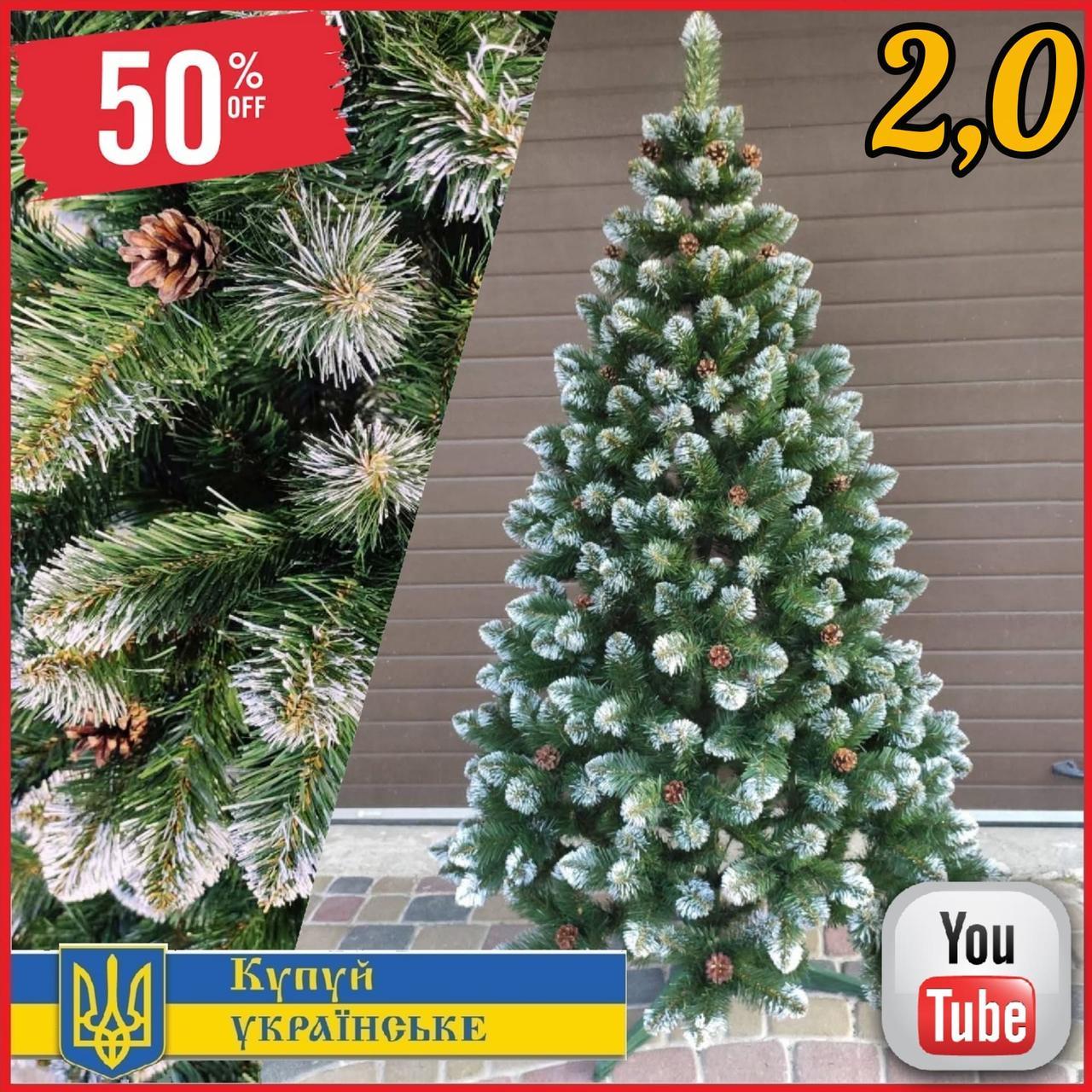 Пишна новорічна штучна ялинка Елітна 2,0 м з інеєм і шишками, штучні ялини і сосни з напиленням