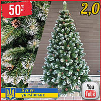 Пишна новорічна штучна ялинка Елітна 2,0 м з інеєм і шишками, штучні ялини і сосни з напиленням, фото 1