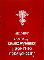 Акафист  святому великомученику Георгию Победоносцу, фото 1