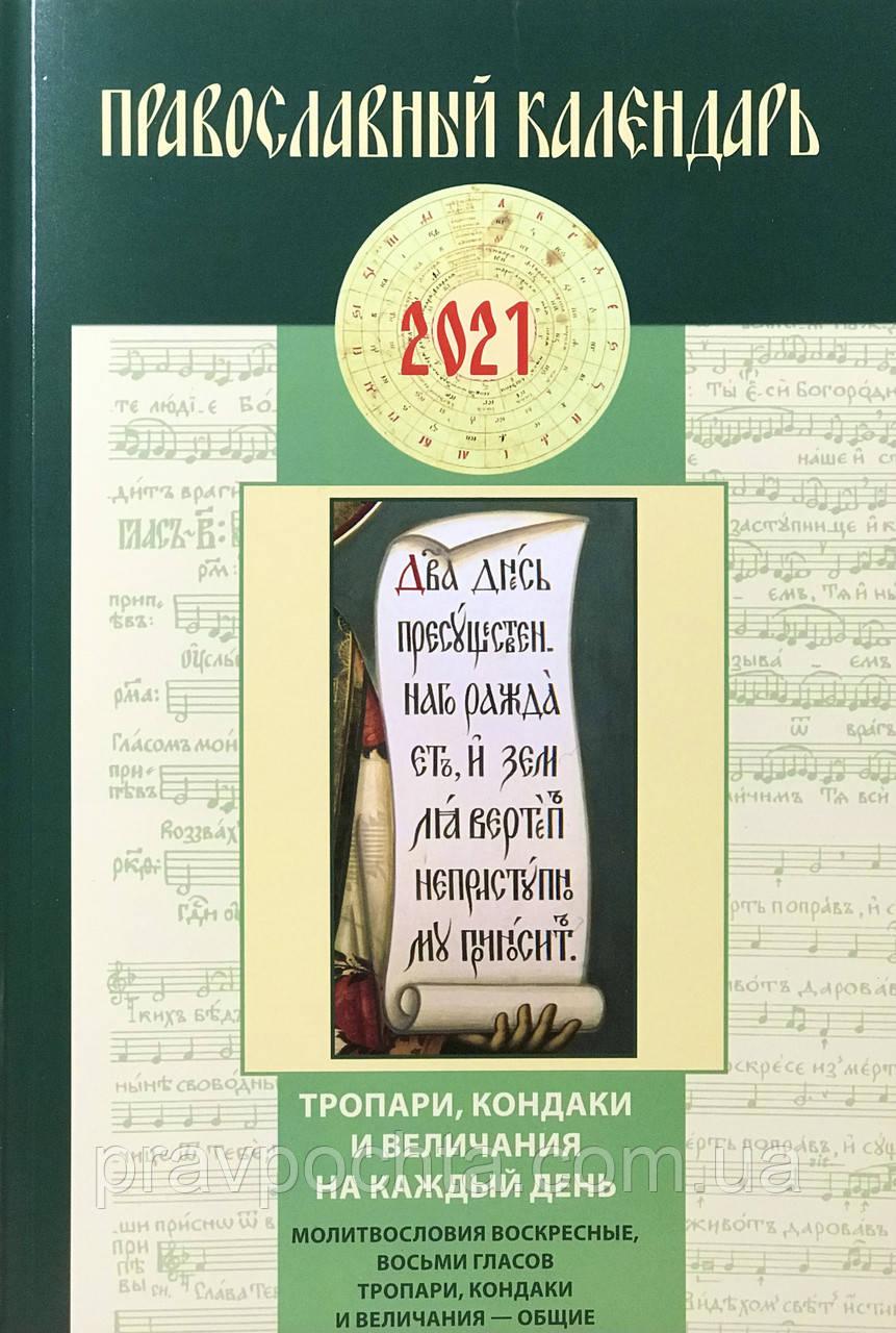 Православный календарь на 2021 год. Тропари, кондаки и величания на каждый день